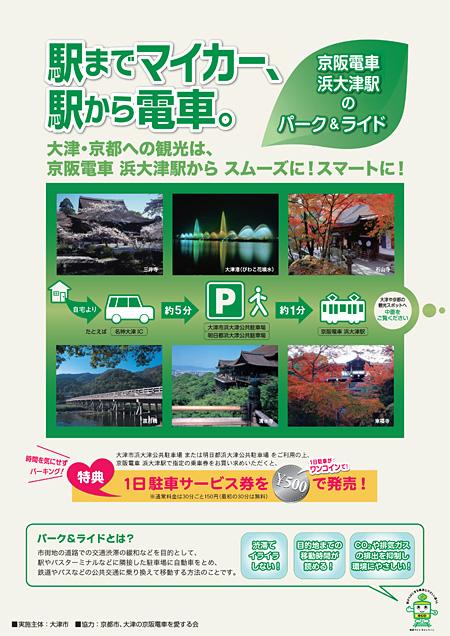 京阪電車・浜大津駅のパーク&ライド/滋賀県大津市