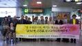 光州空港での大法院判決の支援の会代表団