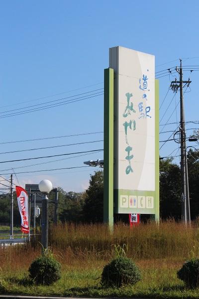 2014.10.18 道の駅あやま-1