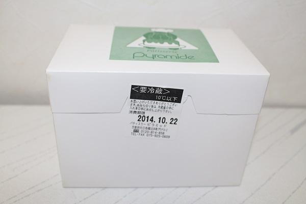 2014.10.31 鶏冠井ロール(10月は栗)-1
