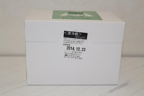 2014.12.24-1 鶏冠井ロール(12月はキャラメルモカ)-1