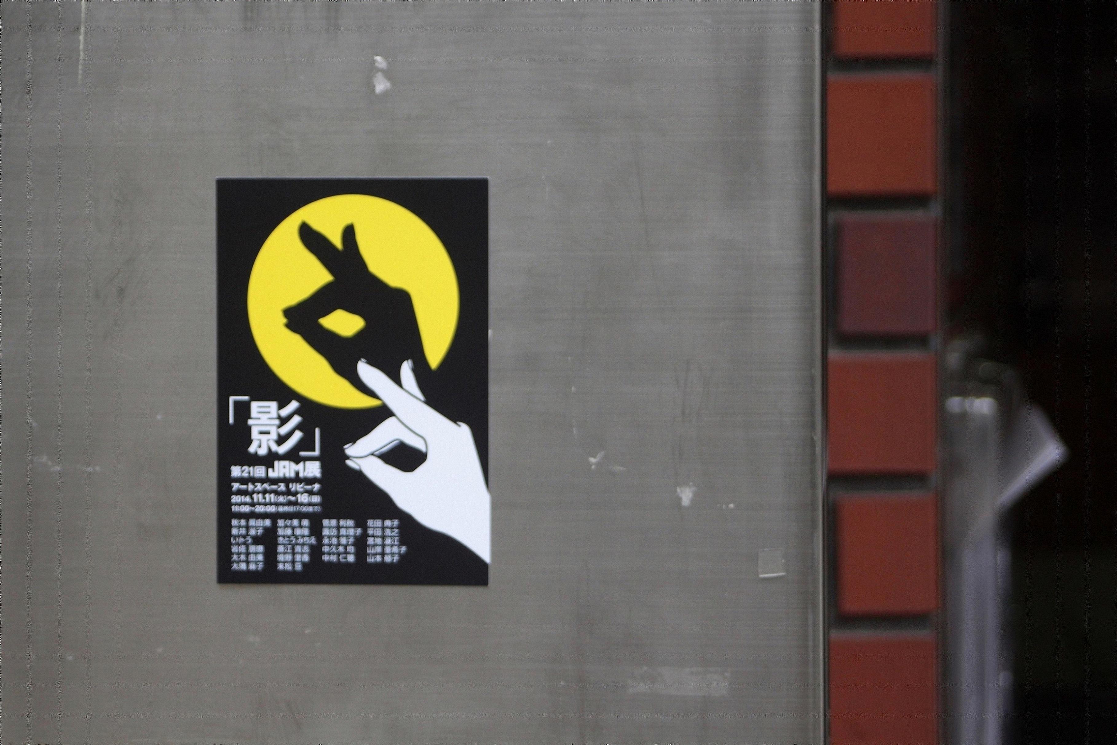 影・ポスター