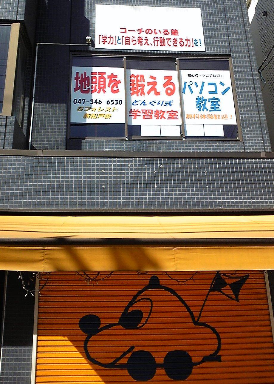 窓看板2013