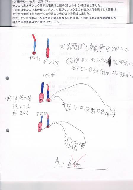 CCF20121227_00006.jpg