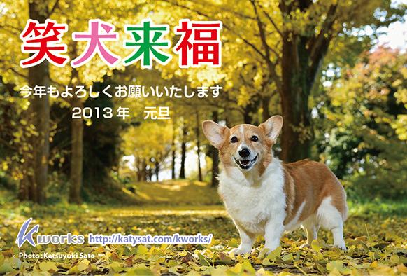 2013web-nenga.jpg