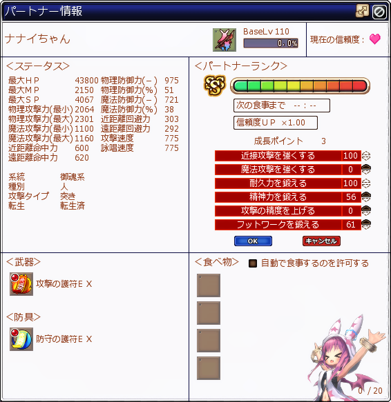 ナナイちゃん(転生Lv110)