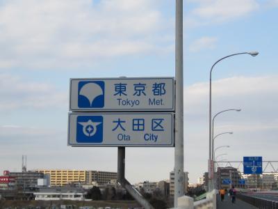 今日も東京都へ