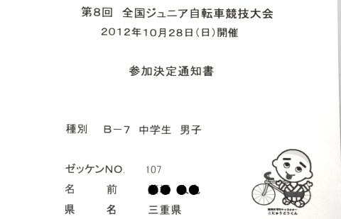 20121023 2