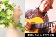 shinobuandpepe_300200.jpg
