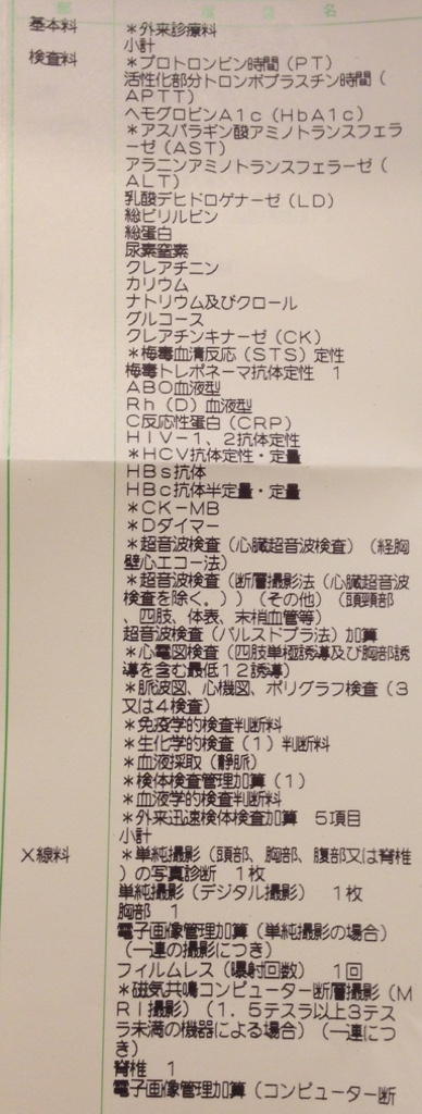 fc2blog_20141018235046c71.jpg