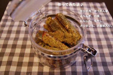 手作りおやつ_convert_20120210230904