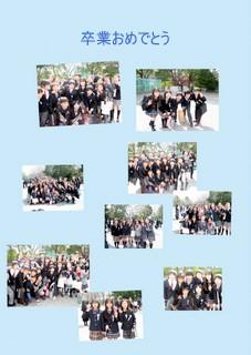 ブログ写真9 2010031-1