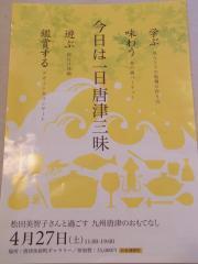 1304event-karatsu1.jpg