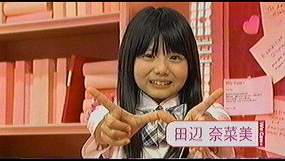 田辺奈菜美。