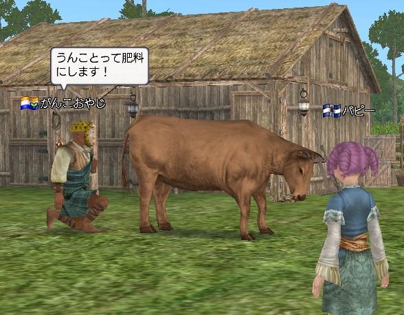 牛とおやじ