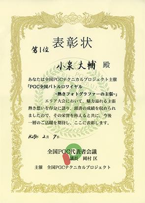 バトロワ賞状