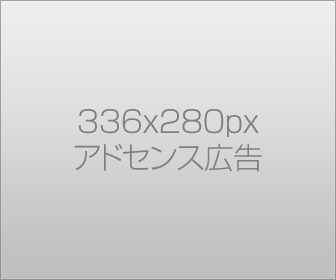 336x280px広告