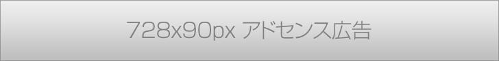 728x90px広告