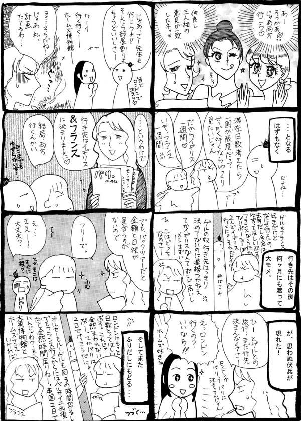 ろんぱり3-2