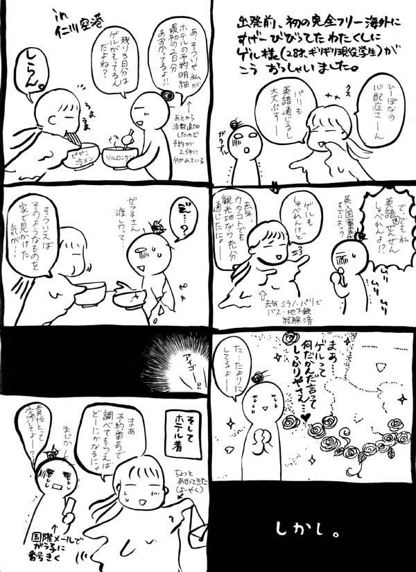 ろんぱり1-2