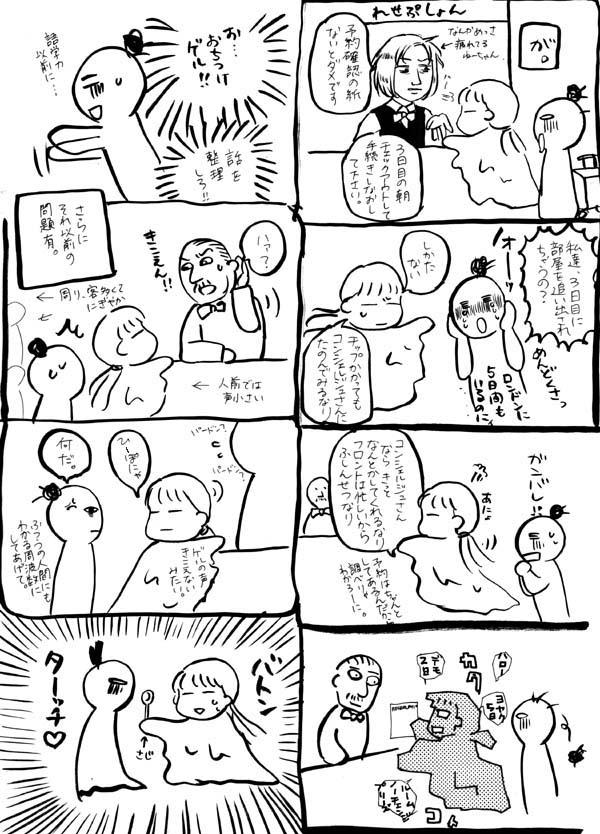 ろんぱり1-3