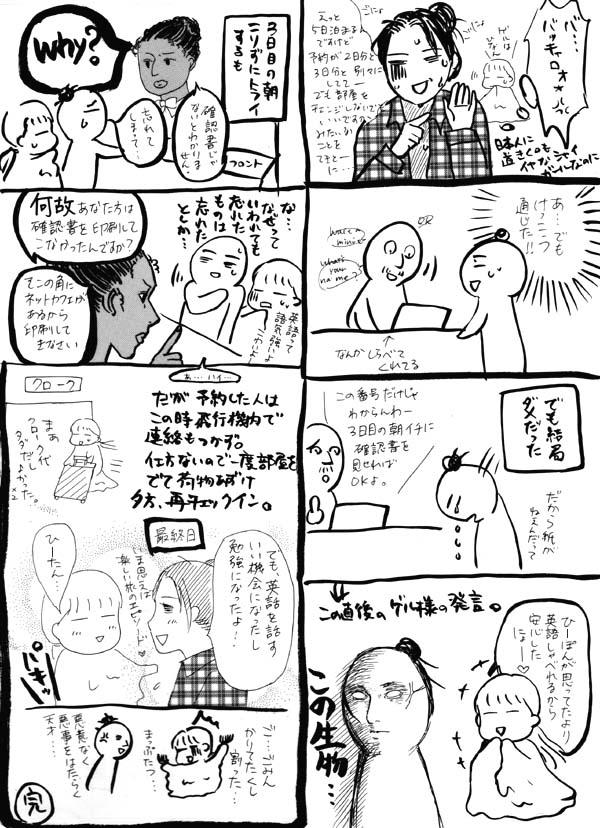 ろんぱり1-4