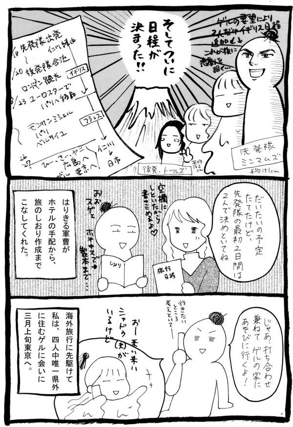 ろんぱり4-1