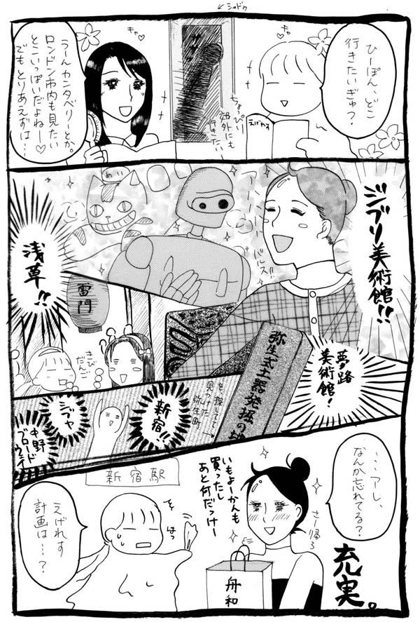 ろんぱり4-2