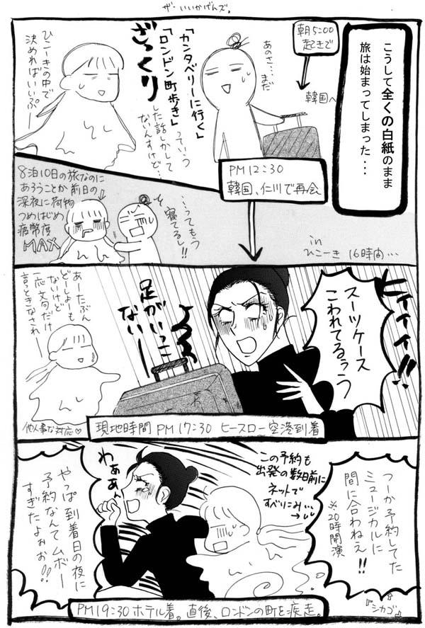 ろんぱり4-3