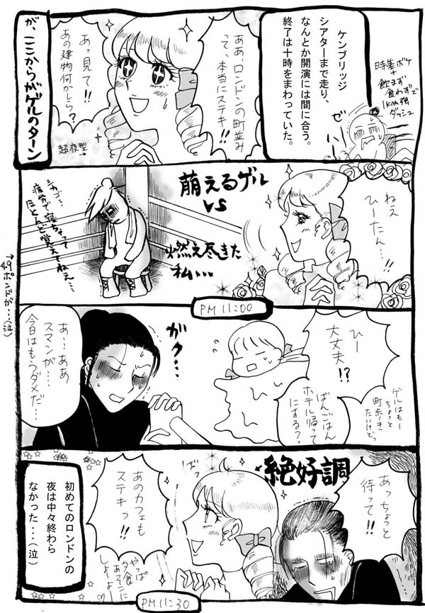 ろんぱり4-4