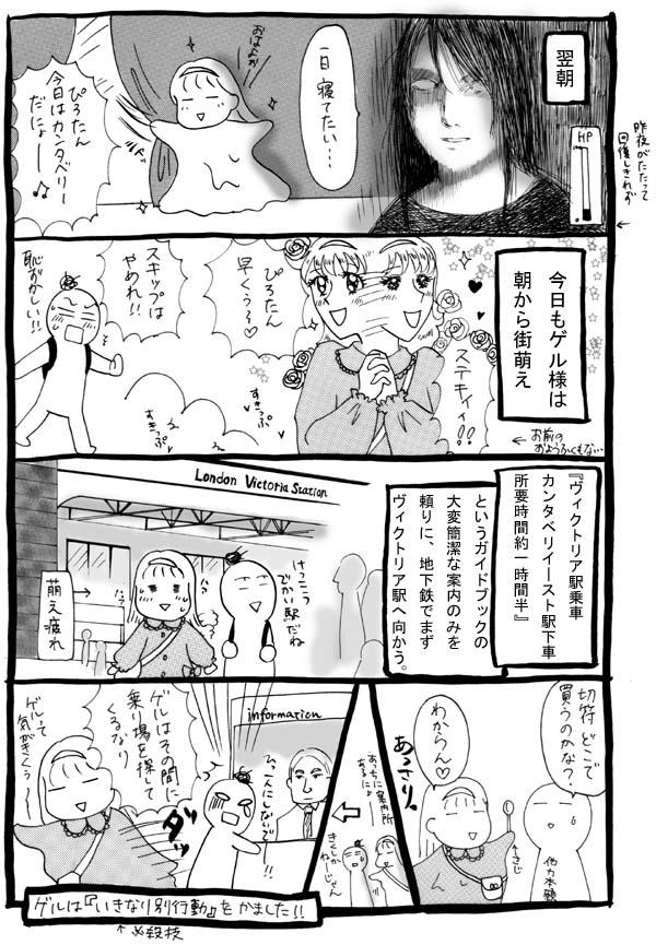 ろんぱり5-1