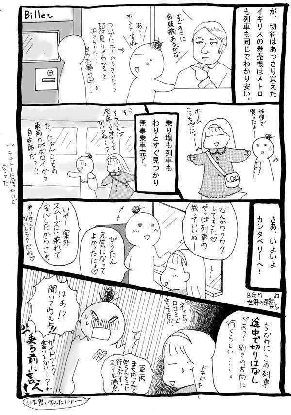 ろんぱり5-2