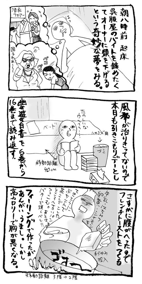 駄目日記1