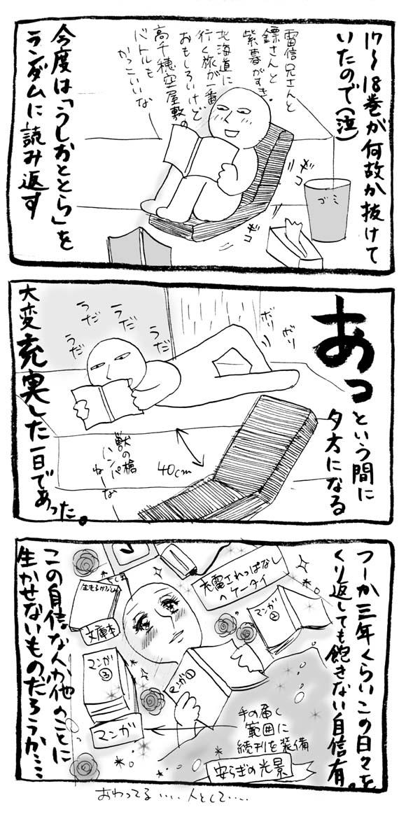 駄目日記2