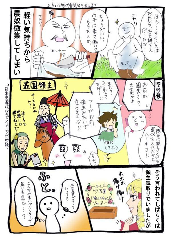 園芸日誌2