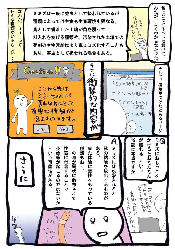 園芸日誌3