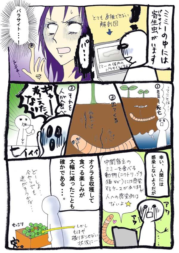 園芸日誌4