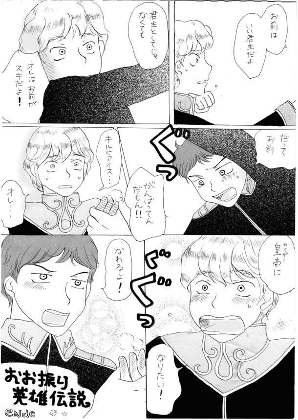 大振り英雄伝説