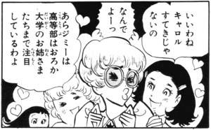 ジミー黄金伝説②
