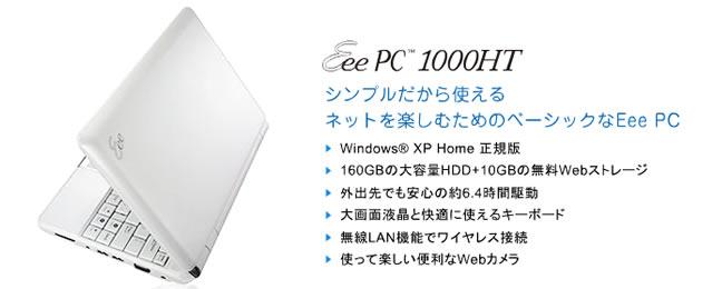 eeepc1000ht_product.jpg