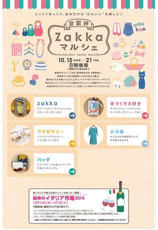 京阪神Zakkaマルシェ2014年10月
