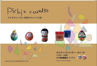 pichiocandleお顔のキャンドル展_表1