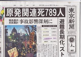 東京新聞_0001