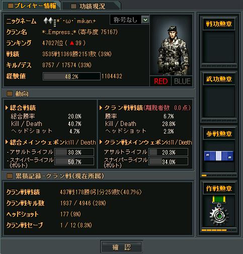 11 30 えんぷれすみかん最後の日