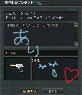 あべちゃんありがとう2