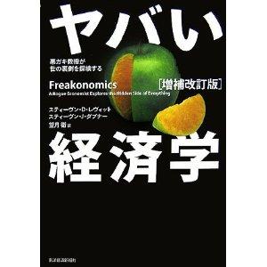 freaconomics.jpg