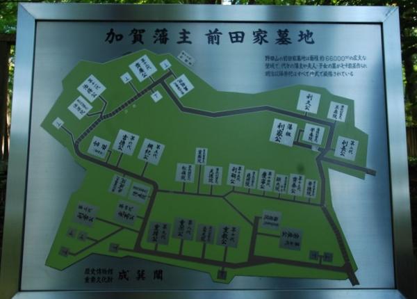 ma.前田家墓所 001