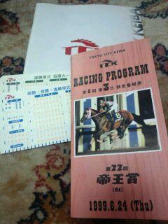 1999帝王賞_1