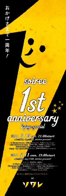 1st-anniversary.jpg
