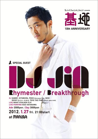 DJ-JIN1_400.jpg